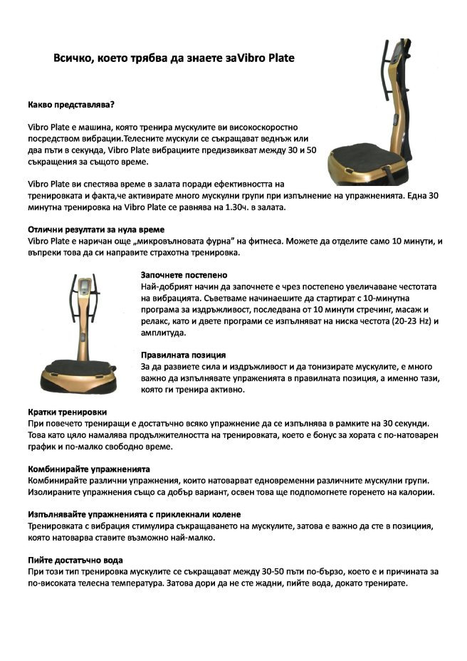 Power_Plate_description