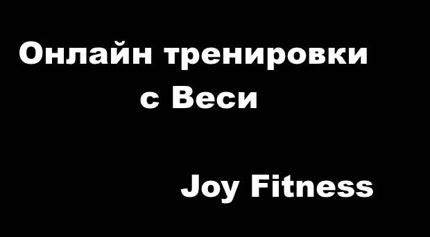 online coaching joy fitness