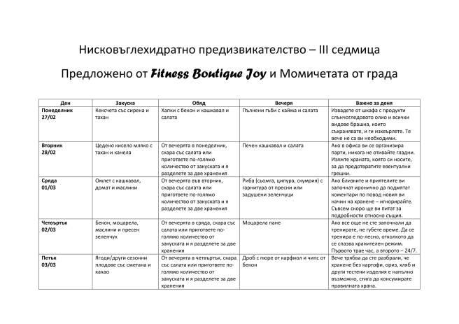3rd-week-menu-1